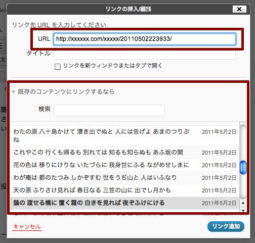 「リンクの挿入/編集」画面