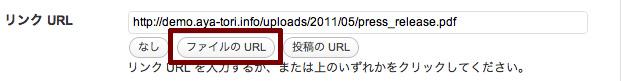 「ファイルのURL」ボタン