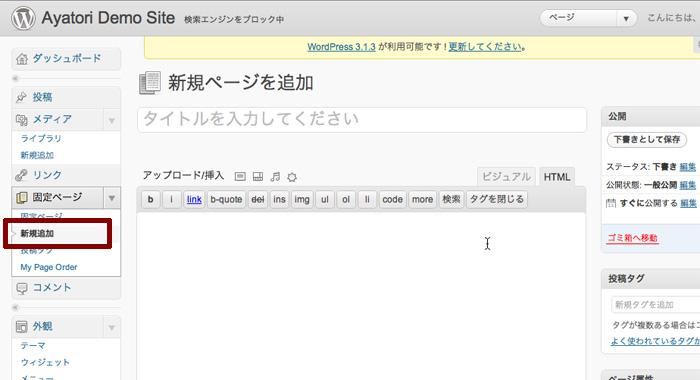 固定ページ「新規ページを追加」