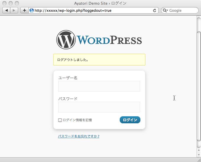 ワードプレスのログアウト画面