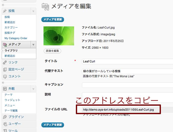 「ファイルの URL」をコピー