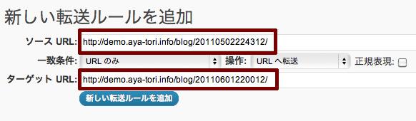 URL (アドレス) を入力